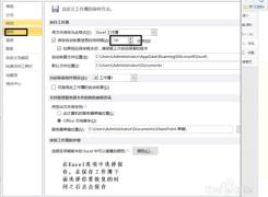 举个栗子:办公软件Excel使用操作技巧(1)