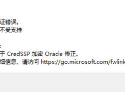 windows 2008/2012/2016/10系统远程连接出现身份验证错误解决办法