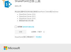 SharePoint 迁移工具 (SPMT) :适用于SharePoint 和 OneDrive文件迁移