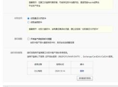 常用邮箱客户端pop3和smtp设置指南