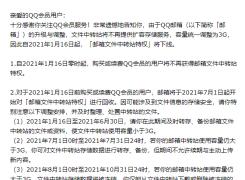 又一款互联网产品下线:腾讯QQ会员「邮箱文件中转站特权」下线通知