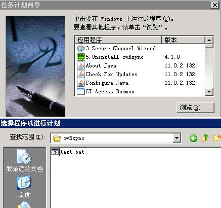 Windows 服务器远程数据同步工具 cwRsync v4 破解版