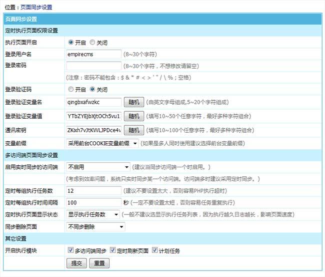 帝国CMS7.5版多访问端新增静态页面同步功能