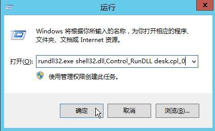 如何处理 Windows 安装后无桌面无计算机图标问题