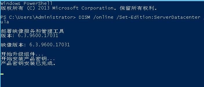 Windows Server 2012 从评估版转成正式版
