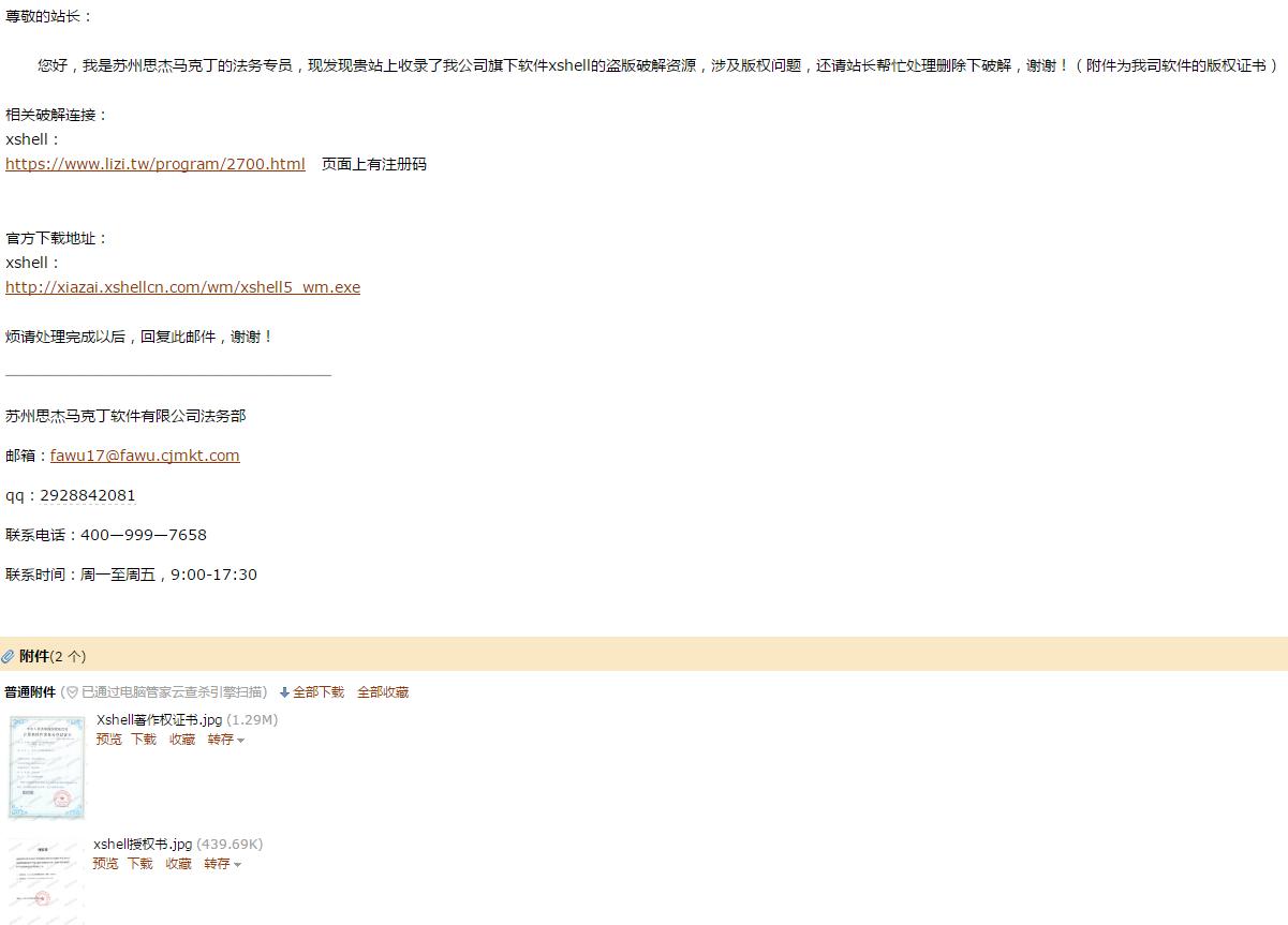 Xshell5 注册码 ,Xftp5 注册码,Xmanager5 注册码(已测)