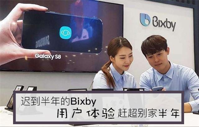举个栗子:迟到半年的Bixby 用户体验赶超别家半年