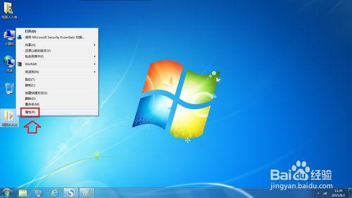 如何更改Windows 7 系统桌面图标