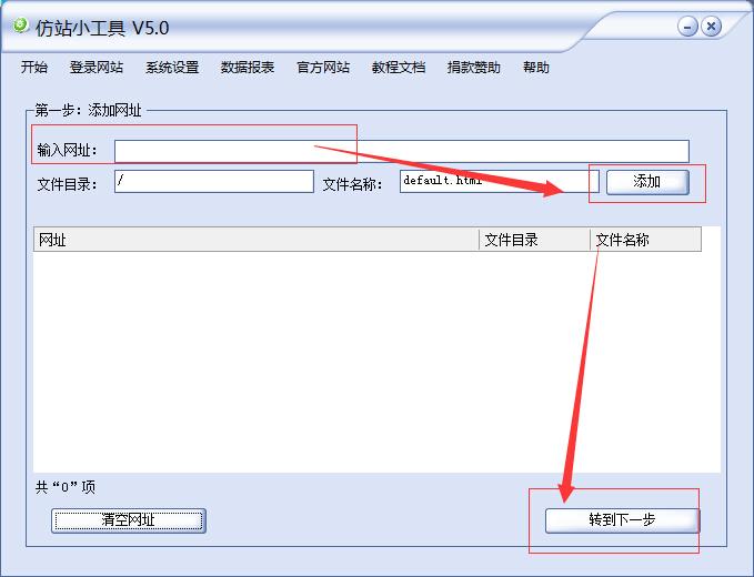 仿站小工具 V5.0 下载