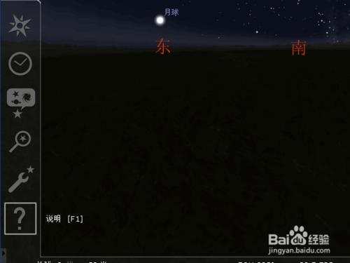 怎样使用虚拟天文馆 Stellarium 观星