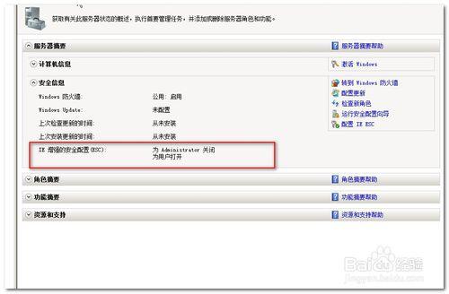Windows2008R2 中如何取消增强的 IE 设置