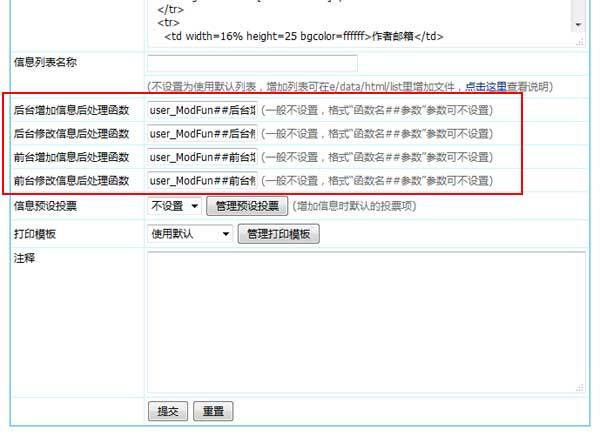 帝国 CMS7.5 版系统模型新增发布后和修改后处理函数扩展