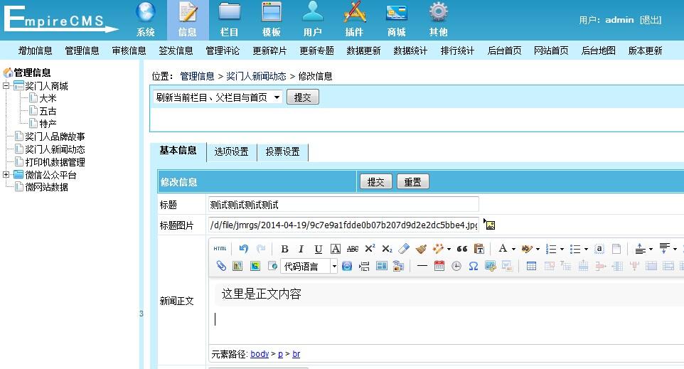 百度编辑器Editor for ECMS