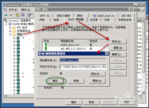 IIS 伪静态组件(支持多站点) ISAPI_Rewrite3 完全破解版