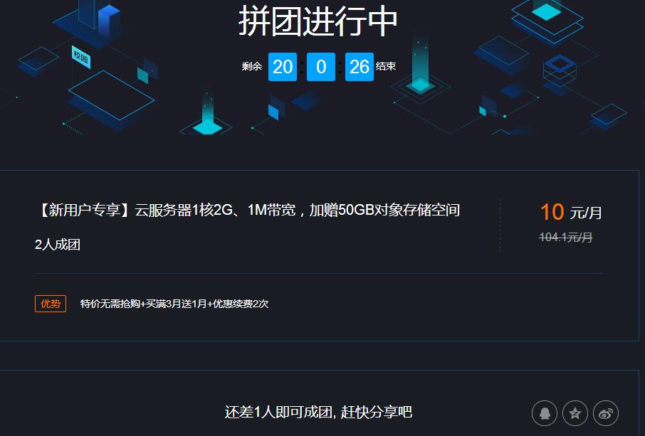 腾讯云 2 人成团 120 元购买 16 个月 1G2G 1M50G vps