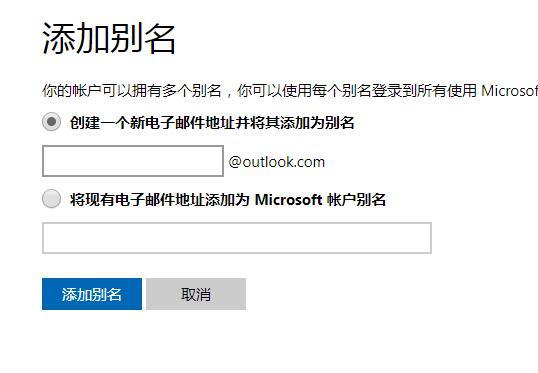 免费获取微软后缀系列邮箱