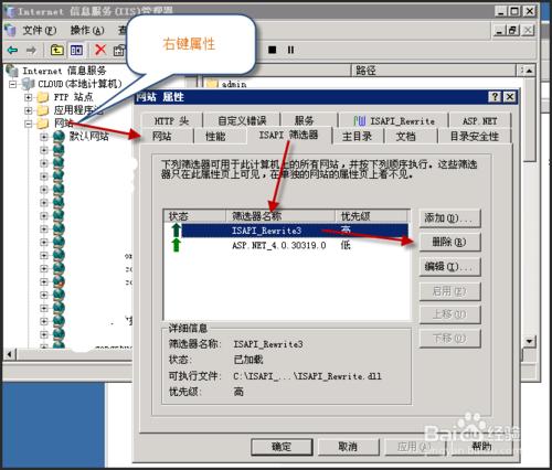 IIS伪静态组件(支持多站点) ISAPI_Rewrite3完全破解版