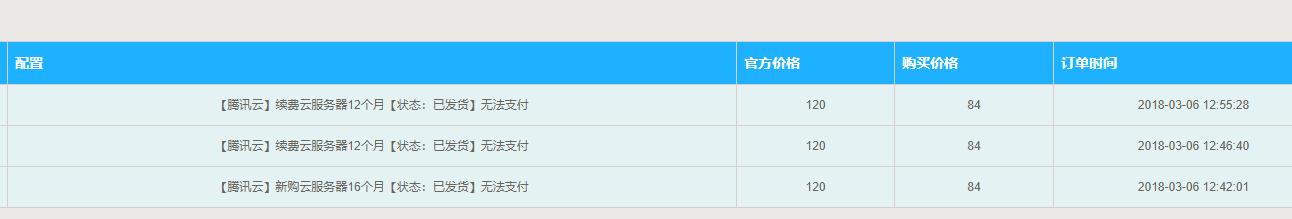 腾讯云代理 7 折购买学生机 254 元 5 年 1H1G1M50G