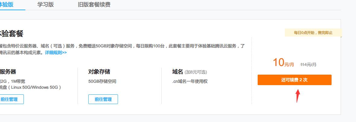腾讯云6年学生机购买只需要254元