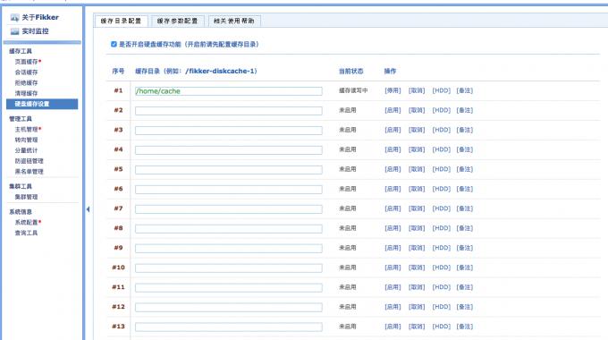 搭建一个简易的全球CDN/反代缓存节点来给网站加速