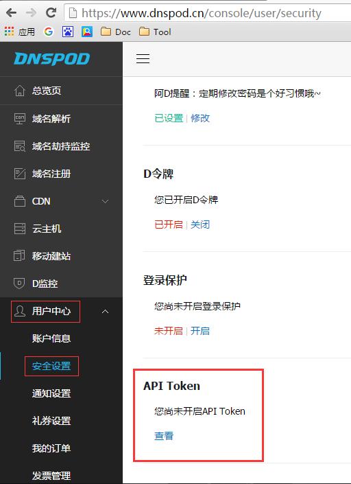 Dnspod 如何获取Let's Encrypt所需要的API Token