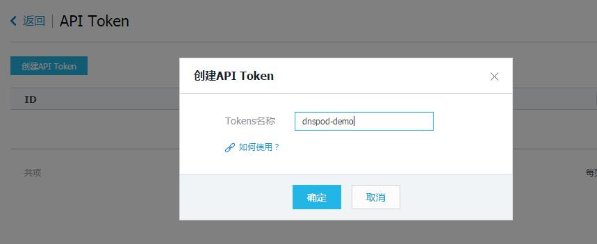 DNSPOD 采用 Token 调用 API 方法