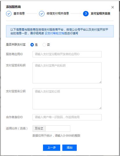 腾讯云注册微信支付解决方案