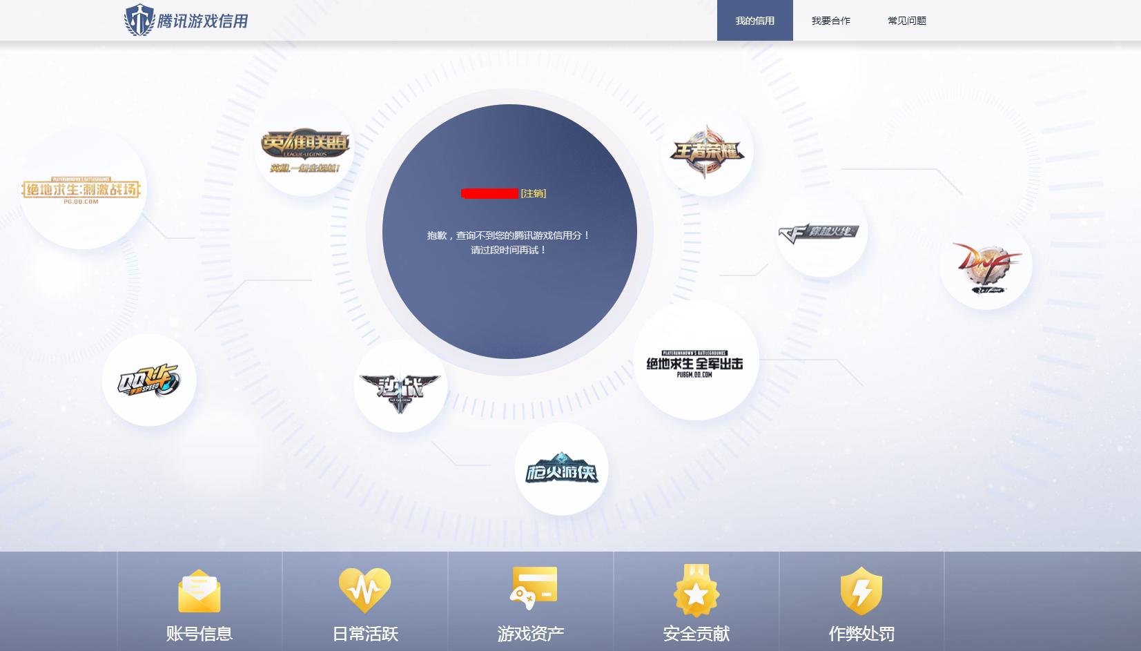 信用社会:腾讯出针对游戏玩家的游戏信用分