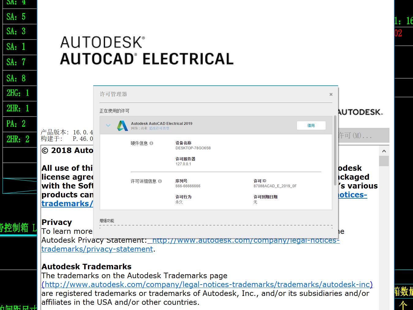Autodesk 2019 各系列功能代码单机激活使用教程(转)