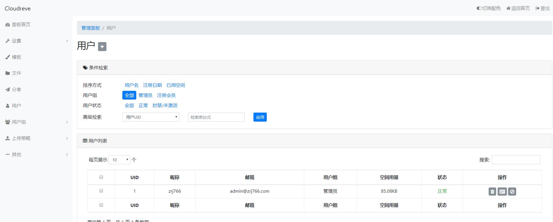 Cloudreve 网盘系统 安装展示