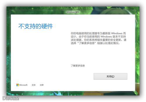 Inter 7/8 代 CPU 经常弹出:不支持的硬件解决办法