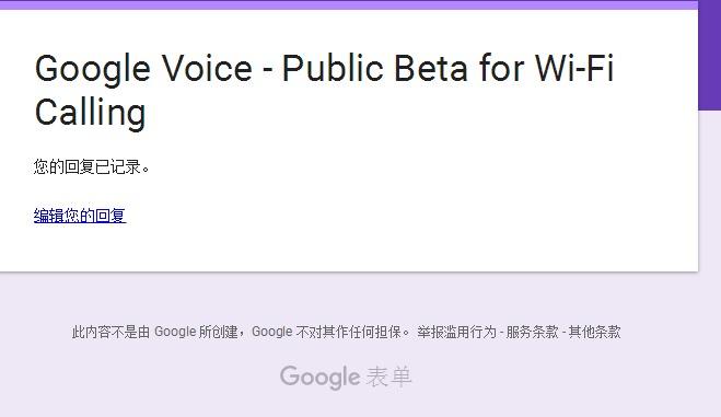 Google Voice 语言内测 WIFI 打电话