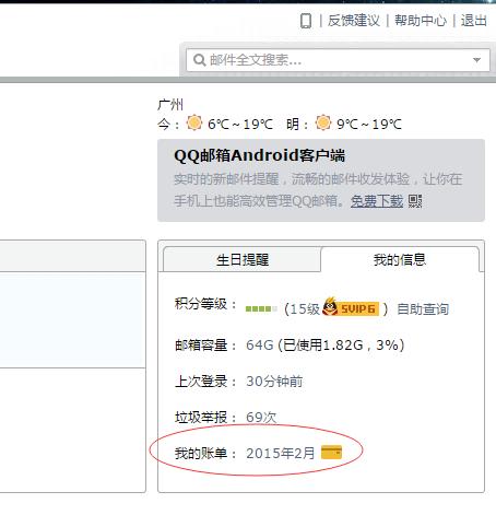 如何进入 QQ 邮箱中的信用卡账单