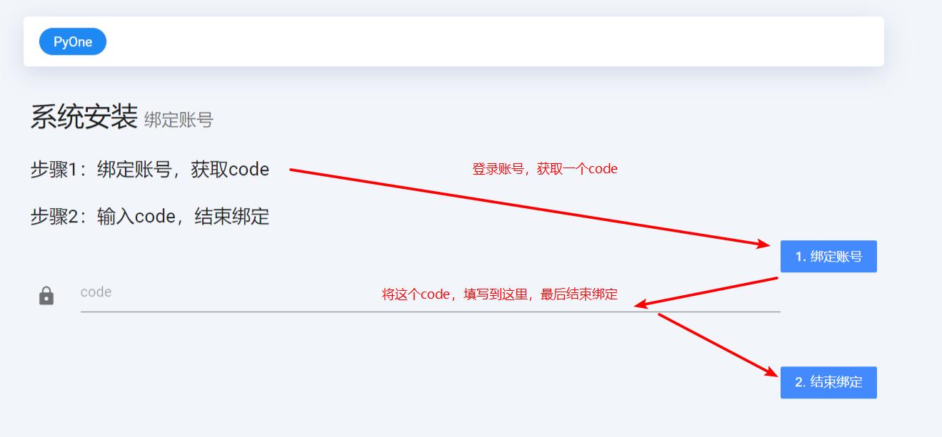 PyOne快速简单绑定OneDrive网盘