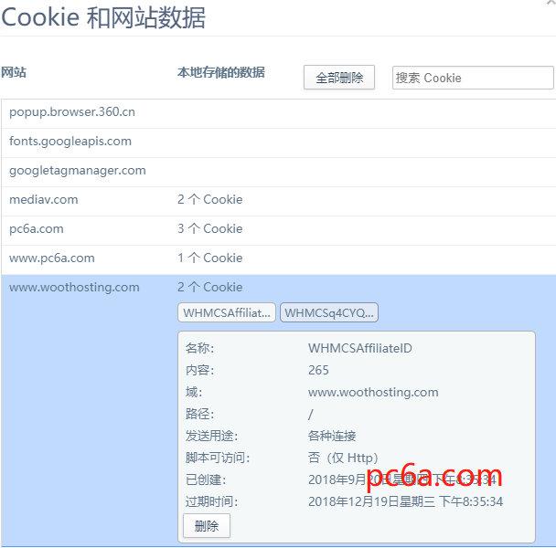 在网站中 Cookie stuffing 的使用方法