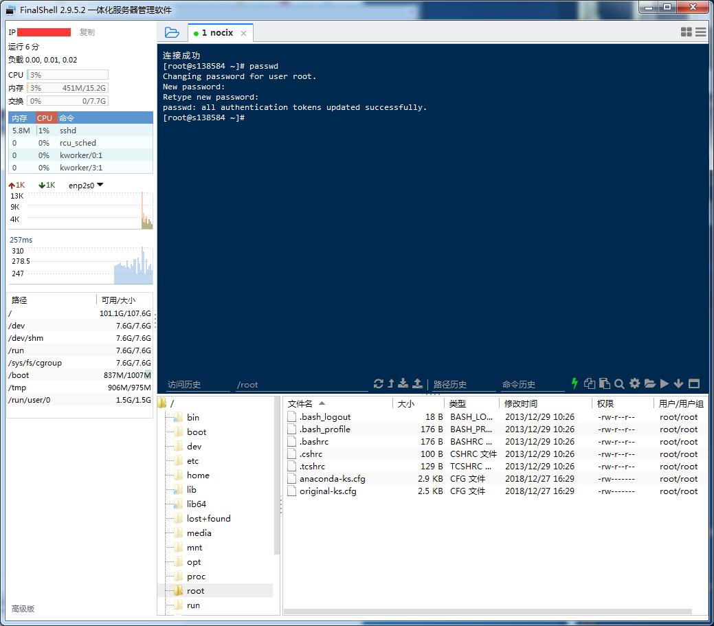 #折腾帝# centos 7 系统实现安装虚拟机管理器-远程桌面安装