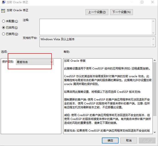 windows 2008/2012/2016/10 系统远程连接出现身份验证错误解决办法