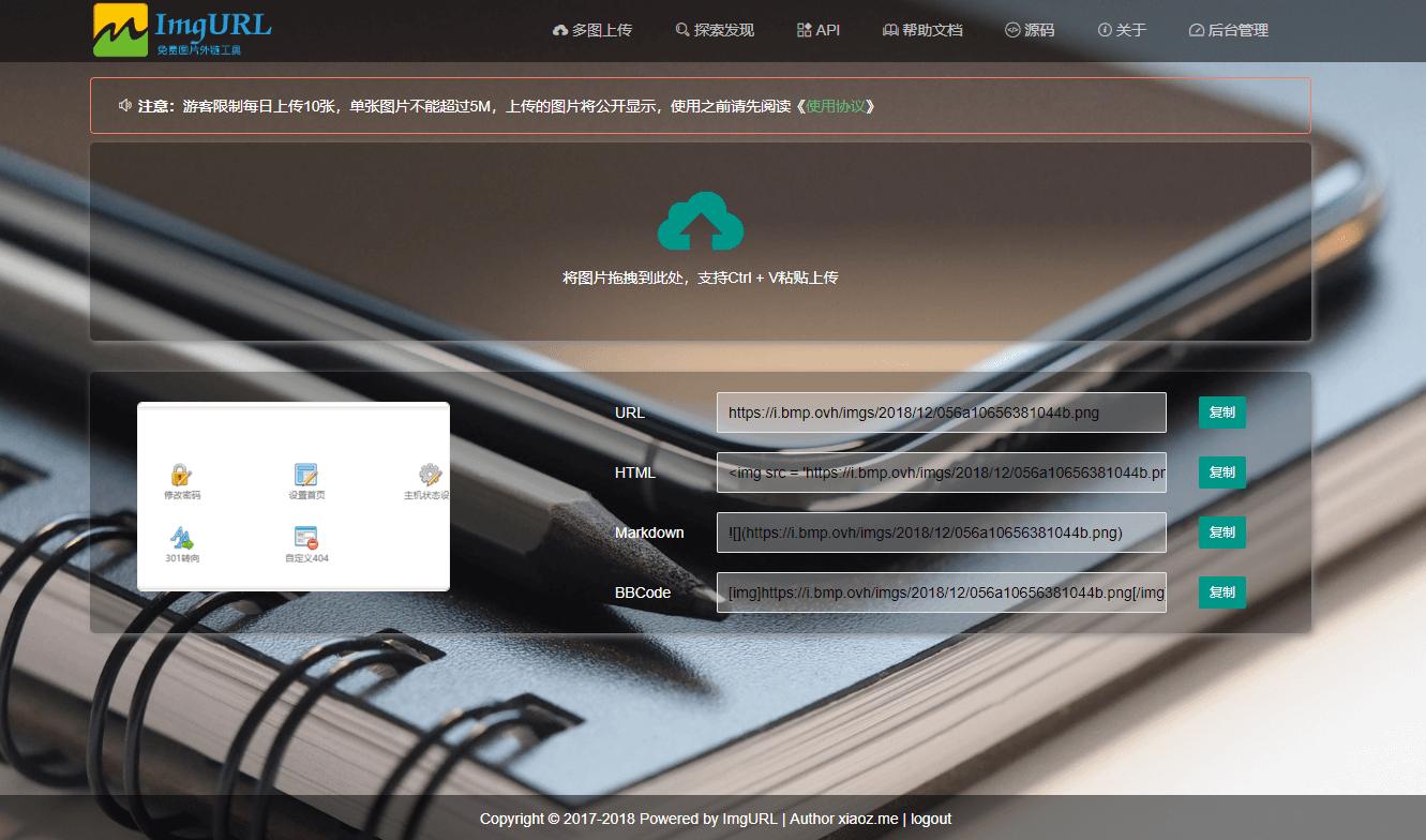 【开源】ImgURL图床更新至v2.1