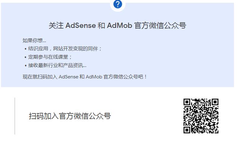 AdSense 和 AdMob 开通官方微信公众号