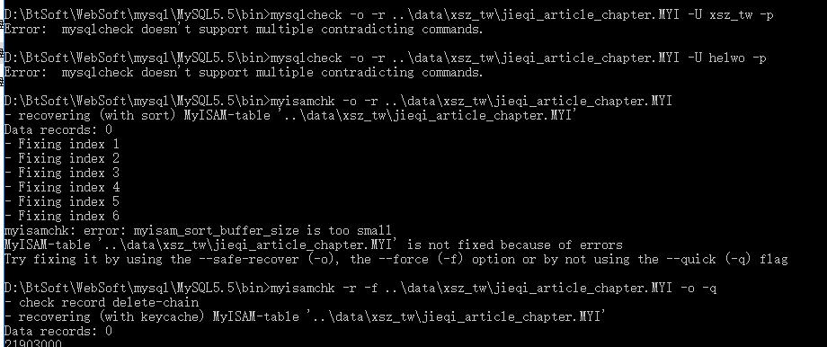 windows 2016 server 断电导致Mysql 表损坏的修复