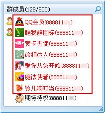 QQ 年付VIP 查询QQ建群资格