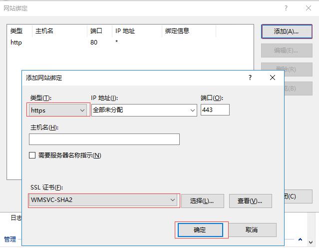 IIS 去除魔鬼提示:建议创建一个默认 SSL 站点