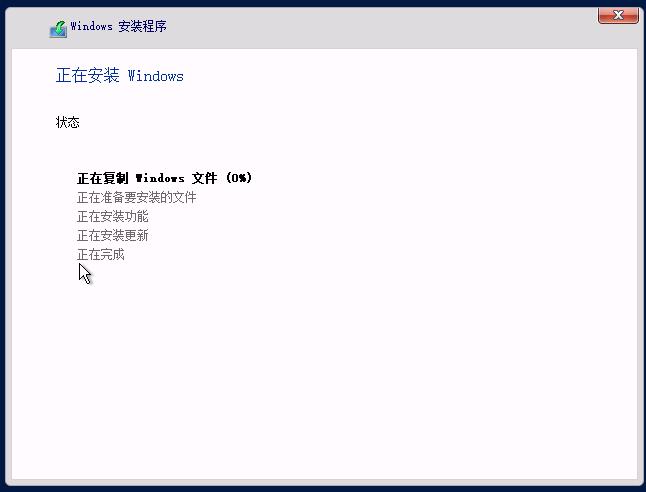 远程服务器利用 Diskpart 命令创建 GPT 分区安装 Windows server  2019 简体中文