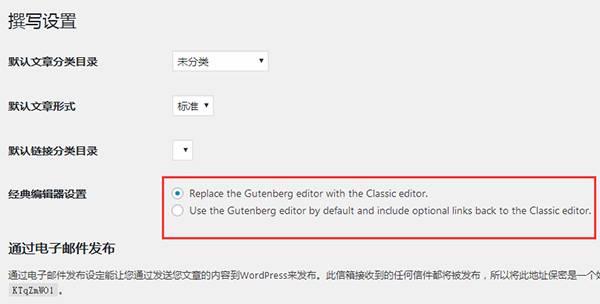 如何禁用默认的 WordPress 5.0 Gutenberg 编辑器?