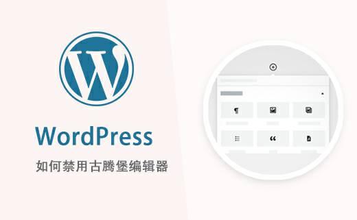 如何禁用默认的WordPress 5.0 Gutenberg编辑器?