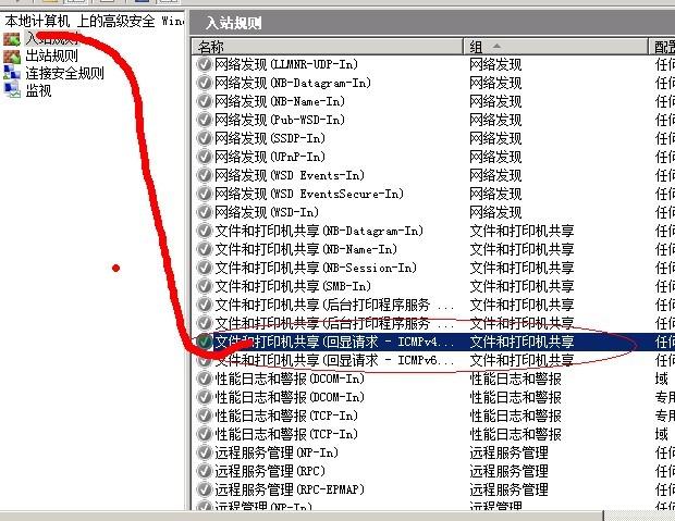 Windows server 2016/2019  禁 ping 或打开 ping 的方法