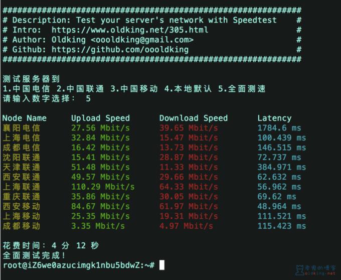 Linux VPS 常用测试脚本 – 包含硬件信息、网速、延迟、路由