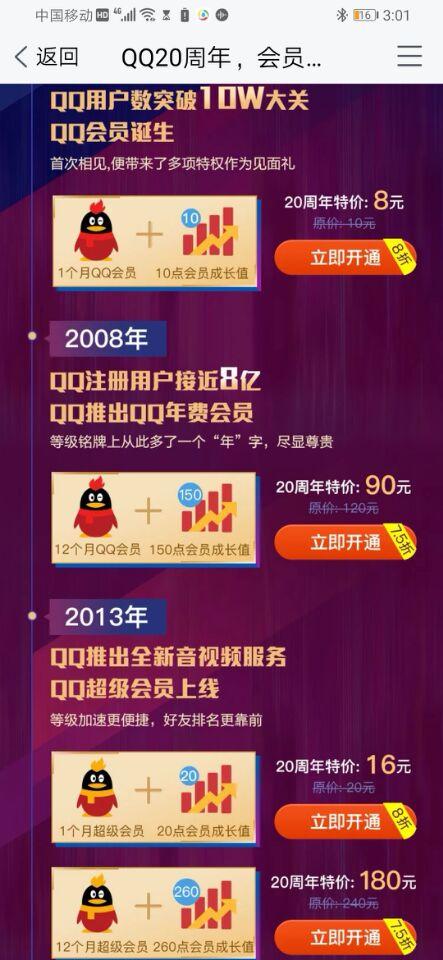QQ 超级会员 171 元/年发布