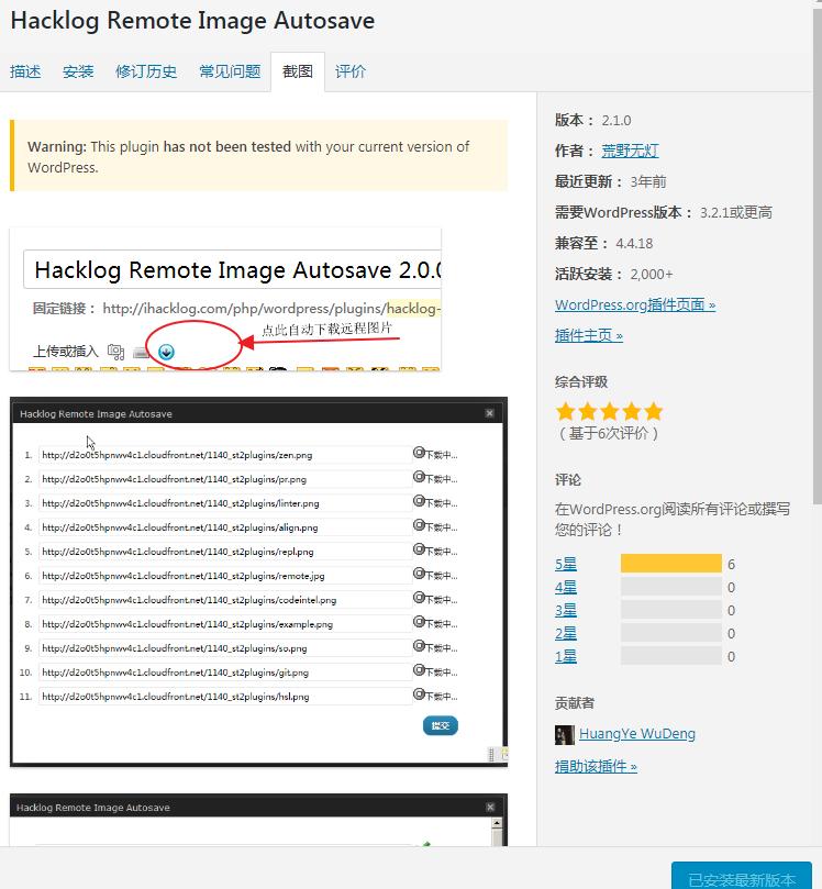 荒野无灯:Hacklog Remote Image Autosave