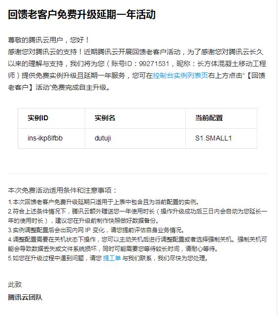 腾讯云:回馈老客户免费升级延期一年活动